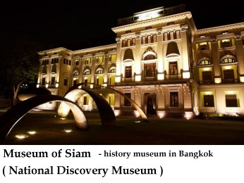 Museum of Siam ( National Discovery Museum )